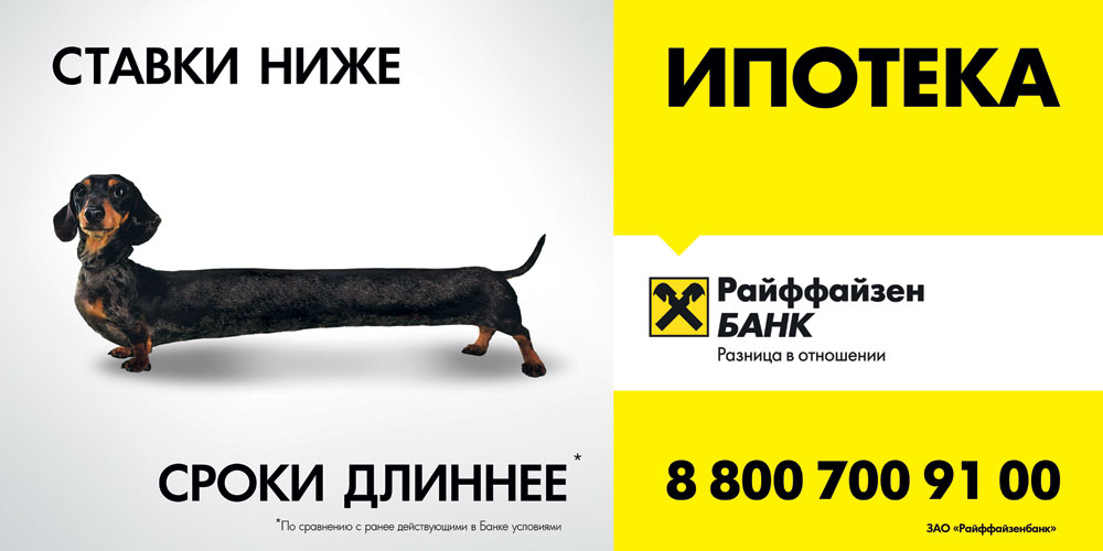 условия ипотеки в райффайзенбанке россия без